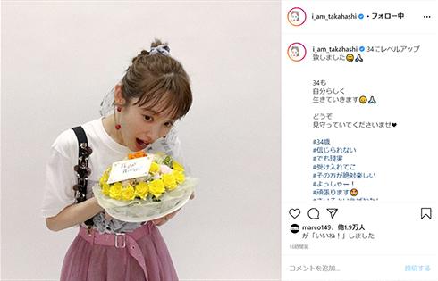 高橋愛 あべこうじ サプライズ 結婚 夫婦 プレゼント 誕生日 年齢 モーニング娘。 モー娘。