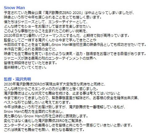 滝沢秀明 ジャニーズ Snow Man