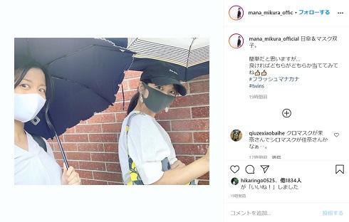 三倉佳奈 三倉茉奈 マナカナ マスク
