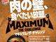 """""""肉の壁""""がおかわり自由! バーガーキングで6年ぶり「食べ放題イベント」開催へ"""