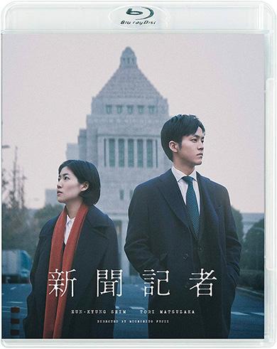 米倉涼子 新聞記者 Netflix 松田杏奈 オリジナルシリーズ スターサンズ 藤井道人