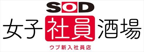 SOD LAND 歌舞伎町 女子社員酒場 SILENT BAR マジックミラー