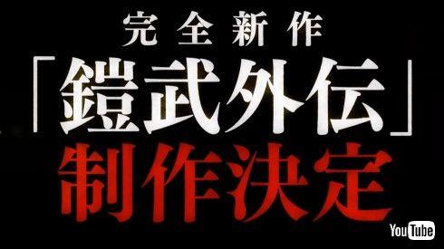 仮面ライダー鎧武 平成ライダー 鎧武外伝