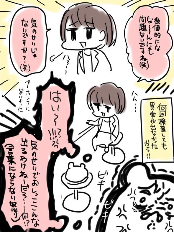 尿崩症 漫画 最高 Twitter 病院