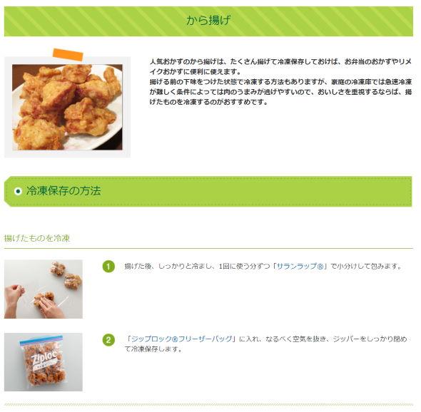 旭化成 ジップロック サランラップ 冷凍 解凍 チャート 食品 保存