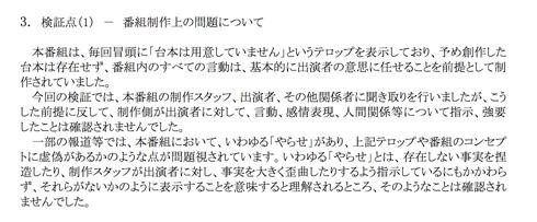 木村花 テラスハウス BPO