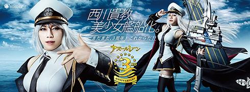 西川貴教 T.M.Revolution TMR アズールレーン アズレン 3周年 エンタープライズ 女装 美少女 艦船 結婚 新婚 嫁