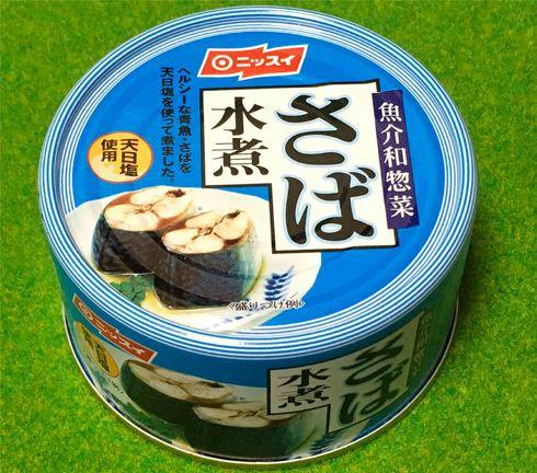 サバ子さんサバ缶レビュー