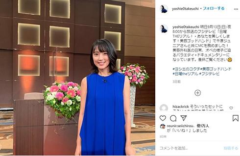 妊娠 テレビ朝日 竹内由恵