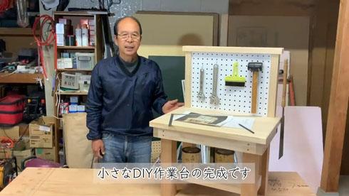 小さなDIY作業台