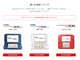 ニンテンドー3DSシリーズ生産終了 9月16日に公式サイトで発表