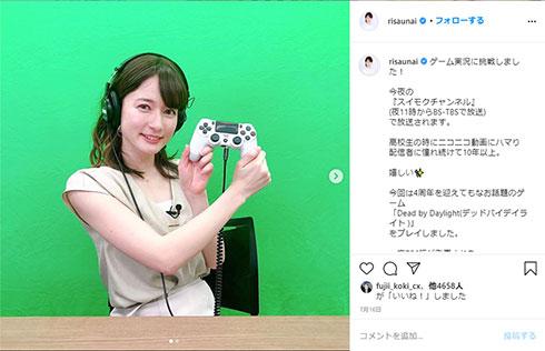 宇内梨沙 PS4 ゲーム