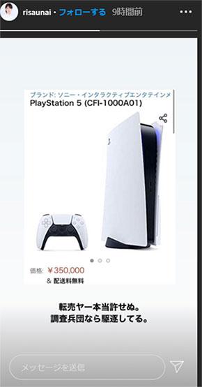 宇内梨沙 PS5 転売