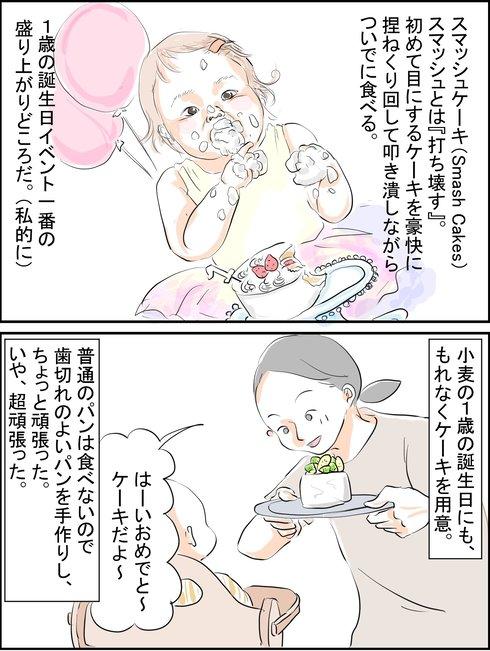 スマッシュケーキ01