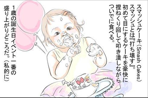 スマッシュケーキ05
