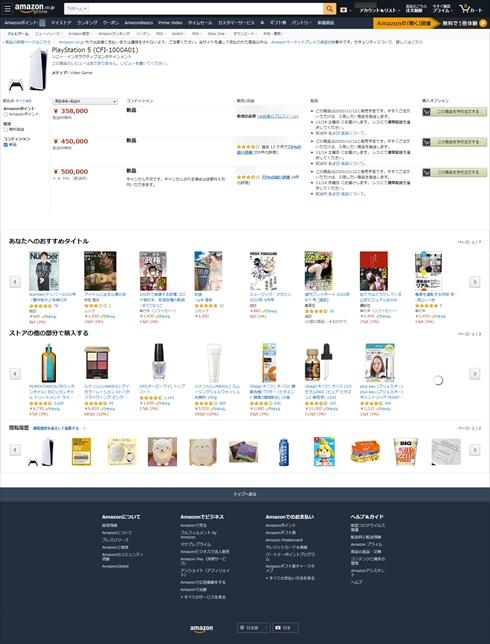 PS5 Amazon