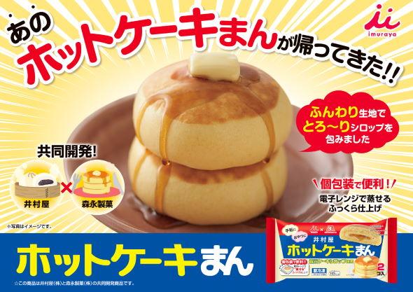 井村屋 森永製菓 ホットケーキまん メープルシロップ バター