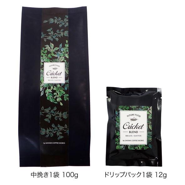 コオロギ コーヒー 昆虫食