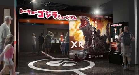 トーキョーゴジラミュージアム 東京ジョイポリス XRコンテンツ Magic Leap 1