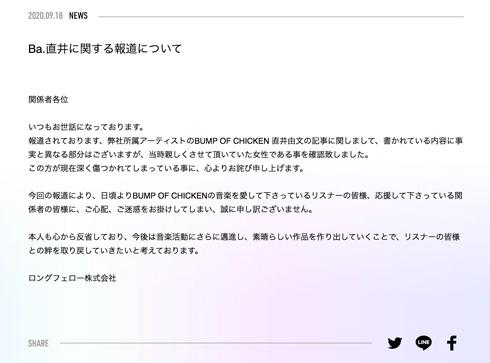 直井由文 BUMPOFCHICKEN 不倫