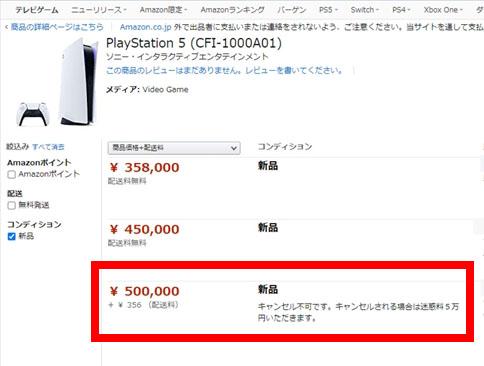 PS5高額出品
