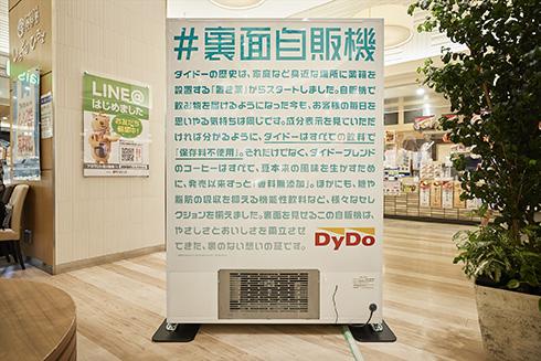 「やさしさとおいしさを両立」したナイスアイデア 栄養やカロリーから商品を選べる「裏面自販機」が登場