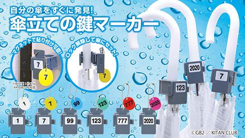ひと目で自分の傘を発見できるアイテム 「傘立ての鍵マーカー」がカプセルトイに登場