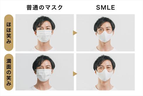 笑顔が伝わるマスク「SMLE」が使いやすそう 資金調達の開始即日で目標達成