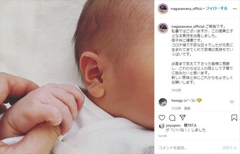 長澤奈央 中田浩二 夫婦 子ども 第3子 出産 サッカー 子ども インスタ