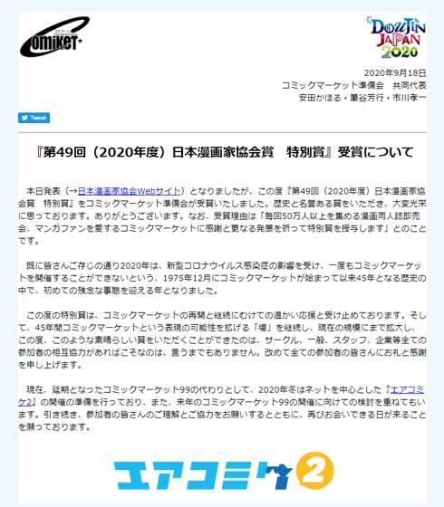 第49回 日本漫画家協会賞 特別賞 コミックマーケット準備会 受賞