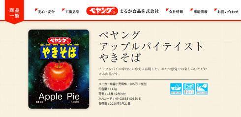 ペヤング アップルパイ テイスト やきそば りんご