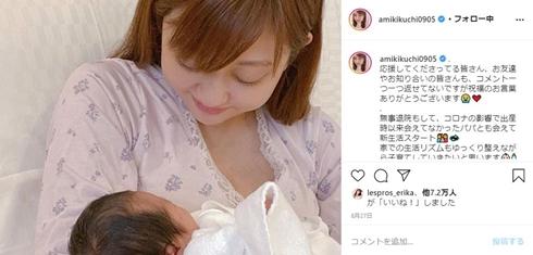 菊地亜美 出産 夫 娘 子供 外出 1カ月健診