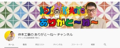 仲本工事 ザ・ドリフターズ Twitter 開設 YouTube
