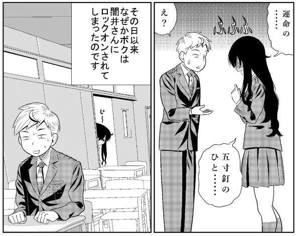 残念ヤンデレ 漫画 五寸釘 松羅弁当 闇井