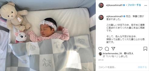 川島永嗣 妻 美人 夫婦 インスタ リーグ・アン RCストラスブール 長女