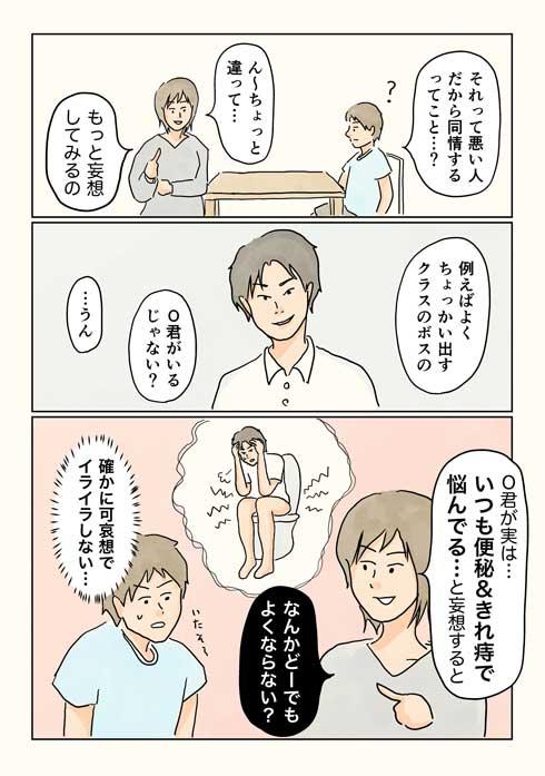 母 教え 妄想の力 嫌なこと 乗り切る テクニック 考え方 エッセイ 漫画