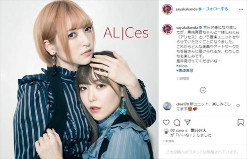 神田沙也加 黒崎真音 ユニット ALICes アリセス インスタ アニサマ DEAD OR LIE