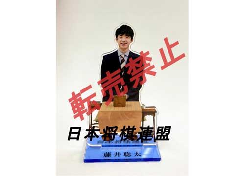藤井聡太 アクリルスタンド アクスタ 日本将棋連盟