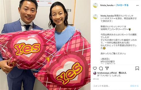 廣田遥 佃宗一郎 新婚さん 妊娠 結婚 オリンピック トランポリン アメフト アスリート