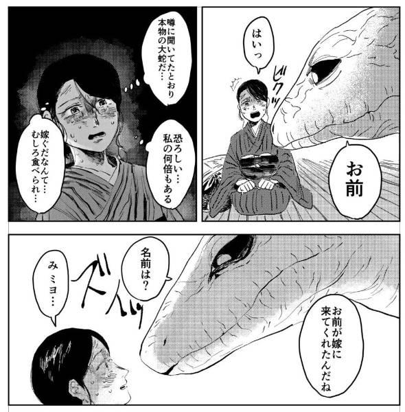 大蛇の下へ嫁ぐ羽目になった娘の話 漫画
