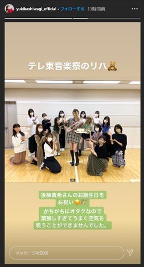 後藤真希 誕生日 35歳 AKB48 テレ東音楽祭 インスタ モー娘。 モーニング娘。