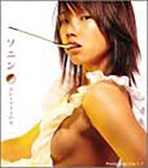 ソニン つんく カレーライスの女 新曲 裸エプロン EE JUMP 解散 後藤真希 弟 ユウキ ソロ ミュージカル 女優