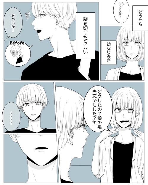 髪型 胸キュン