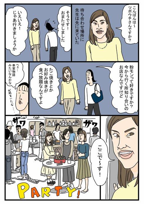 ツボウチさんダンスを習うの巻03