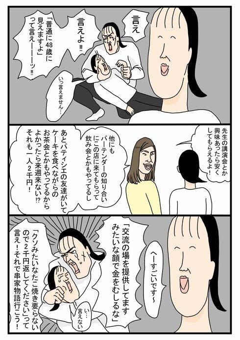 ツボウチさんダンスを習うの巻06