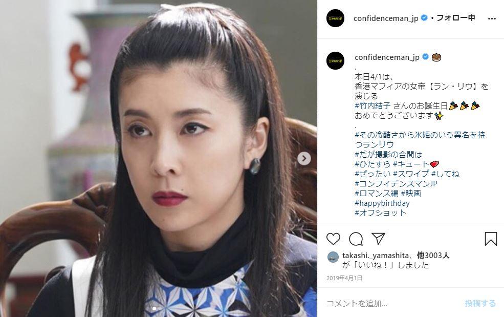 竹内さん演じるラン・リウ(画像は「コンフィデンスマンJP」Instagramから)