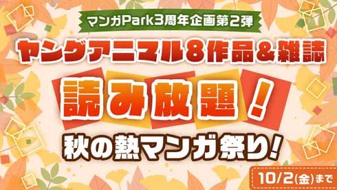 マンガPark 秋の熱マンガ祭り ベルセルク 全話無料
