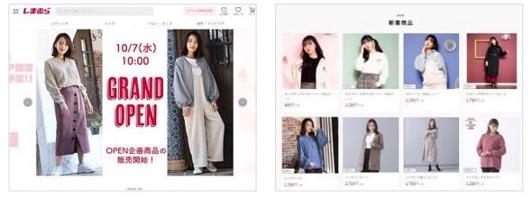ファッションセンターしまむら 直営オンラインストア開店
