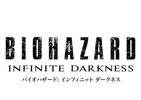 バイオハザード BIOHAZARD:Infinite Darkness Netflix アニメ