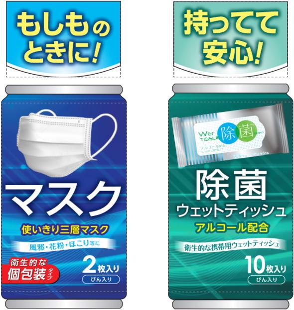 自動販売機 ダイドードリンコ 不織布マスク 除菌ウェットティッシュ 公衆衛生用品
